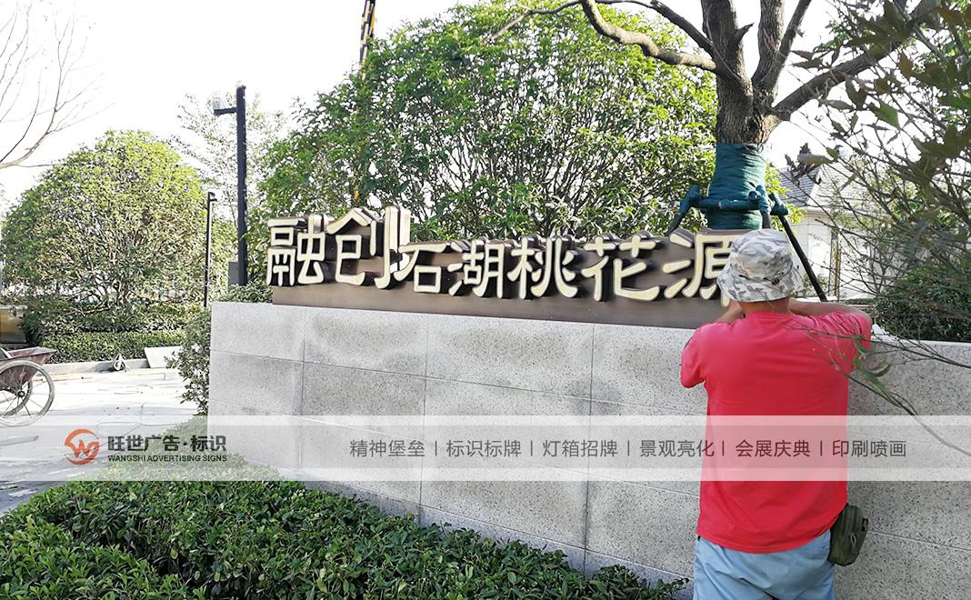 苏州融创·石湖桃花源